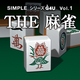 SIMPLE�V���[�YG4U Vol.1 THE ����