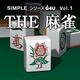 SIMPLE�V���[�YG4U Vol.1 THE ����