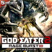 GOD EATER 2 RAGE BURSTのカバー画像