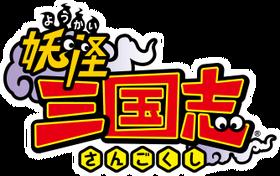 ブシニャン解放の為に 妖怪三国志3ds ゲーム質問 ワザップ