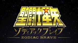 ブレイブ 星矢 ゾディアック 聖 ランキング 闘士