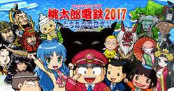2017 カード 鉄 売り場 桃