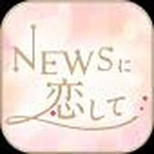 news に 恋し て 加藤 シゲアキ 続編