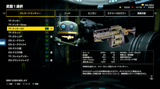 EARTH DEFENSE FORCE:IRON RAINの画像