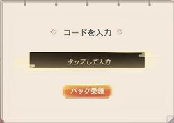コード シリアル 剣 魂