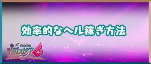 稼ぎ ディスガイア 6 稼ぎ/育成