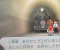 えんえんトンネル バグ